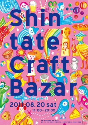 Shintate2011mini